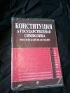 Купить книгу  - Конституция и государственная символика Российской Федерации: по состоянию на 2013г.