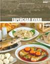 Купить книгу . - Еврейская кухня