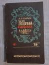 Купить книгу Козлов Л. Р. - Музей остроумия