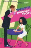 Купить книгу Изабель Вульф - Тревоги Тиффани Тротт