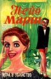 Купить книгу Нейо Марш - Игра в убийство