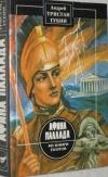 Купить книгу Андрей Губин - Афина Паллада. Книга поэтов