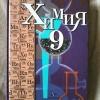 Купить книгу Кузнецова Н. Е.; Титова И. М.; Гара Н. Н. - Химия: 9 класс: Учебник для учащихся общеобразовательных учреждений
