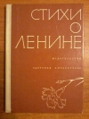 Купить книгу  - Стихи о Ленине
