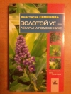 Купить книгу Семенова А. Н. - Золотой ус - лекарь на подоконнике