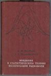 Поздняк С. И., Мелитицкий В. А. - Введение в статистическую теорию поляризации радиоволн. Авторская надпись на форзаце