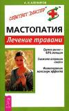 Купить книгу Алефиров, А.Н. - Мастопатия. Лечение травами