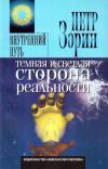 купить книгу Петр Зорин - Темная и светлая сторона реальности