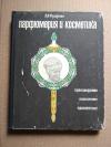 Купить книгу Фридман Р. А. - Парфюмерия и косметика.
