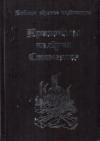 Купить книгу Павел Стоменов - Библия черного колдовства. Протоколы колдуна Стоменова