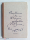 Купить книгу Кусов, Г. И. - Малоизвестные страницы Кавказского путешествия А. С. Пушкина