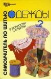 Купить книгу Чижик Т. Б., Чижик М. В. - Самоучитель по шитью одежды в вопросах и ответах