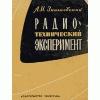 Купить книгу Зиньковский А. И. - Радиотехнический эксперимент