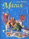 Купить книгу Фентон Саша - Магия
