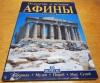 Купить книгу Вингопулу, Иоли - Искусство и история Афины