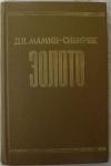 купить книгу Мамин–Сибиряк Д. Н. - Золото