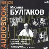 Булгаков М. А.. - Булгаков М. А.. Собачье сердце. Театральный роман (аудиокнига MP3)