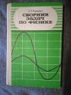 Купить книгу Рымкевич А. П. - Сборник задач по физике для 8 - 10 классов средней школы