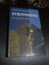 Купить книгу  - Культурология для технических вузов