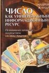 Купить книгу Андрей Жандр - Число как универсальный информационный ресурс