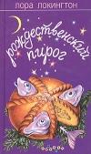 Купить книгу Лора Локингтон - Рождественский пирог