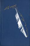 купить книгу Плещеев, А. Н. - Стихотворения