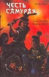 Купить книгу Дэвид Чейни - Честь самурая. Путь меча