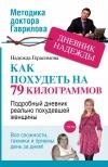 Купить книгу Герасимова Н. В. - Дневник Надежды, или как я похудела на 79 килограммов