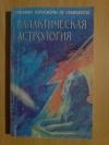 Купить книгу  - Галактическая астрология
