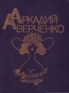 Купить книгу Аверченко, Аркадий - Юмористические рассказы