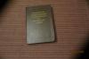 Купить книгу Израилевич Е. Е. - Коммерческая корреспонденция и документация на английском языке