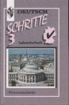 Купить книгу [автор не указан] - Schritte 3. Lehrerbeiheft (Шаги 3. Книга для учителя)