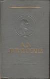 Купить книгу Луначарский А. В. - Статьи о литературе
