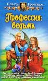 купить книгу Ольга Громыко - Профессия: ведьма