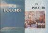 Купить книгу [автор не указан] - Вся Россия