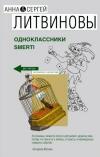 купить книгу Литвиновы А. и С. - Одноклассники smerti
