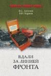 В. С. Антонов, В. Н. Карпов. - Вдали за линией фронта. Внешняя разведка в годы войны.