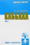 Купить книгу Михаэль Лайтман - Суть науки каббала. Том 2