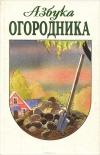 Купить книгу  - Азбука огородника