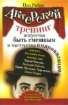 Купить книгу Райан П. - Актерский тренинг искусства быть смешным и мастерства импровизации