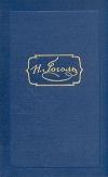 купить книгу Гоголь Н. В. - Собрание сочинений, т. 4. (Драматические произведения)