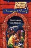 Купить книгу Емец, Дмитрий - Колесница призраков