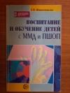 купить книгу Шарапановская Е. В. - Воспитание и обучение детей с ММД и ПШОП