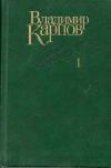 Карпов, В.В. - Избранные произведения