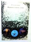 Купить книгу Акимушкин, И. И. - Первопоселенцы суши