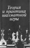 купить книгу Эстрина, Я.Б. - Теория и практика шахматной игры