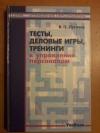 Купить книгу Пугачев В. П. - Тесты, деловые игры, тренинги в управлении персоналом