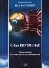 Купить книгу Владимир Путенихин - Пра-внушение. Сила внутри нас. Личное влияние. Источник власти над собой и миром