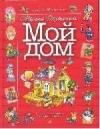 Купить книгу Дружинина, М.В. - Мой дом: стихи, головоломки, загадки, путаницы