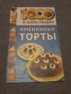 Купить книгу  - Именинные торты
